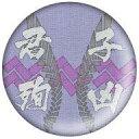 【中古】バッジ・ピンズ(キャラクター) 3.石田三成 「戦国BASARA 刺繍缶バッジコレクションα」