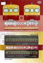 【中古】Nゲージ(車両) 1/150 東武鉄道6000系 2両セット 「鉄道コレクション」 [257738]