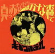 【中古】邦楽CD キノコホテル / 真っ赤なゼリー 静かな森で-キノコホテル唱歌-【画】