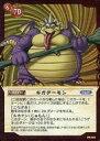 【中古】ドラゴンクエストTCG/モンスタ...