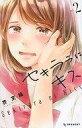 【中古】少女コミック セキララにキス(2) / 芥文絵
