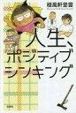 【中古】B6コミック 人生、ポジティブシンキング / 稜風軒登雲【画】