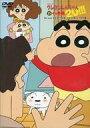 【中古】アニメDVD TVシリーズ クレヨンしんちゃん 嵐を呼ぶ イッキ見20 We love かすかべ せまいながらも楽しいワガヤ編