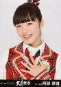 【エントリーでポイント10倍!(9月26日01:59まで!)】【中古】生写真(AKB48・SKE48)/アイドル/AKB48 阿部芽唯/第2回大運動会ver.オールランダム生写真
