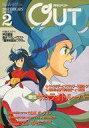 【中古】アニメ雑誌 付録無)月刊 OUT 1989年2月号 アウト