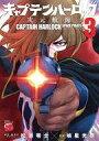 【中古】B6コミック キャプテン・ハーロック 〜次元航海〜(3) / 嶋星光壱