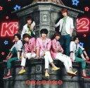 【中古】邦楽CD Kis-My-Ft2 / キミとのキセキ[DVD付初回限定盤A]【画】