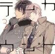 【中古】アニメ系CD ドラマCD テンカウント3 / 宝井理人【画】