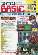 中古一般PCゲーム雑誌マイコンBASICMagazine1987年5月号