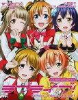 【中古】ライトノベル(その他) ■)ラブライブ!School idol project μ's Welcome party!! Blu-ray The School Idol Movie 特装限定版小冊子 / 公野櫻子【タイムセール】【中古】afb