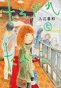 【中古】B6コミック たそがれたかこ(5) / 入江嘉和
