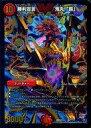 【中古】デュエルマスターズ/V/火/ DMX22-b 超ブラック ボックス パック 80/ V : 勝利宣言 鬼丸「覇」