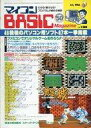 【25日24時間限定!エントリーでP最大26.5倍】【中古】一般PCゲーム雑誌 マイコンBASIC Magazine 1986年7月号