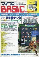 中古一般PCゲーム雑誌マイコンBASICMagazine1987年8月号
