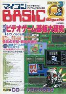 中古一般PCゲーム雑誌マイコンBASICMagazine1989年3月号