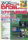 【中古】一般PCゲーム雑誌 マイコンBA...