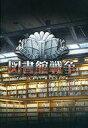 【中古】パンフレット パンフ)図書館戦争 THE LAST MISSION
