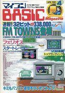 中古一般PCゲーム雑誌マイコンBASICMagazine1989年4月号