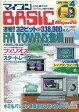 【中古】一般PCゲーム雑誌 マイコンBASIC Magazine 1989年4月号【02P09Jul16】【画】