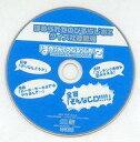 【中古】アニメ系CD ほめられてのびるらじおZ 「クイズ社会勉強」