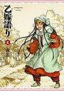 【中古】B6コミック ☆未完)乙嫁語り 1〜8巻セット / 森薫【中古】afb