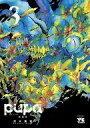 【中古】B6コミック pupa(新装版) 全3巻セット / 茂木清香【中古】afb