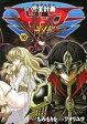 【中古】B6コミック 冥王計画ゼオライマーΩ(10) / ワタリユウ【02P03Dec16】【画】