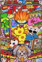 【中古】コミック雑誌 付録付)コロコロコミック 2016年2月号