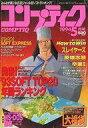 【中古】コンプティーク コンプティーク 1994/05
