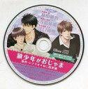 【中古】アニメ系CD 酷くしないで 第5巻 アニメイト限定セット特典ドラマCD 「狼少年がおじゃま」