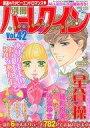 【中古】コミック雑誌 別冊ハーレクイン Vol.42 2015年2月号【画】