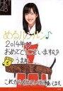【中古】生写真(AKB48・SKE48)/アイドル/HKT48 田島芽瑠/2014・巫女・新年コメント入り公式生写真