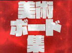 【中古】アニメムック KILL la KILL KEY ART COLLECTION VOLUME.8【中古】afb