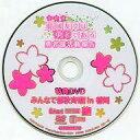 【中古】その他DVD ラジオ 結城友奈は勇者である 勇者部活動報告 特典DVD みんなで部歌斉唱!