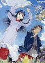 【中古】同人ノベル CDソフト 柊鰯 ひいらぎいわし[プリントCD-R版] / 活動漫画屋