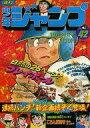 【中古】コミック雑誌 週刊少年ジャンプ 1974年 42号【02P03Dec16】【画】
