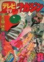 【中古】ホビー雑誌 背表紙破れ有)テレビマガジン 1973年8月号【02P03Dec16】【画】