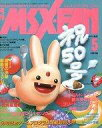【中古】ゲーム雑誌 付録無)MSX・FAN 1991年5月号