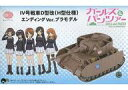 【中古】プラモデル IV号戦車D型改(H型仕様)エンディングVer. 「ガールズ&パンツァー」 ぺあどっとシリーズ [PD48]