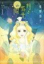 【中古】B6コミック 月と指先の間(1) / 稚野鳥子