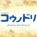 【中古】TVサントラ TBS系 金曜ドラマ「コウノドリ」オリジナル・サウンドトラック【02P03Dec16】【画】