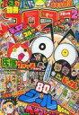 【中古】コミック雑誌 付録付)別冊 コロコロコミック Special 2016年2月号