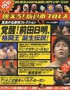 【中古】スポーツ雑誌 DVD付)燃えろ!新日本プロレス全国版 16