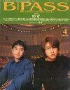 【中古】B-PASS 付録付)B-PASS 2001/4(別冊付録1点) バックステージ・パス