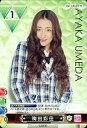 【中古】アイドル(AKB48 SKE48)/AKB48 トレーディングカード ゲーム&コレクション vol.1 Vol.1/M-019 N : コード保証無し 梅田彩佳/ノーマル/AKB48 トレーディングカード ゲーム&コレクション vol.1