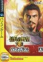 【中古】WindowsVista/7/8/8.1 DVDソフト 信長の野望・天道 パワーアップキット