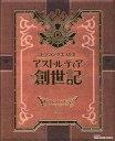 【中古】アニメムック ドラゴンクエストX アストルティア創世記【中古】afb