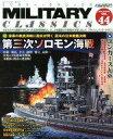 【中古】ミリタリー雑誌 MILITARY CLASSICS 2014年3月号 VOL.44 ミリタリー・クラシックス