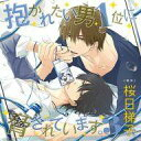 【中古】アニメ系CD ドラマCD 抱かれたい男1位に脅されています。 3 / 桜日梯子【02P01Oct16】【画】