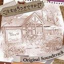 【中古】アニメ系CD ご注文はうさぎですか?? ORIGINAL SOUNDTRACK【タイムセール】